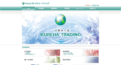 Preview of kureha-trading.co.jp