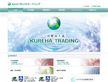 Tablet Preview of kureha-trading.co.jp